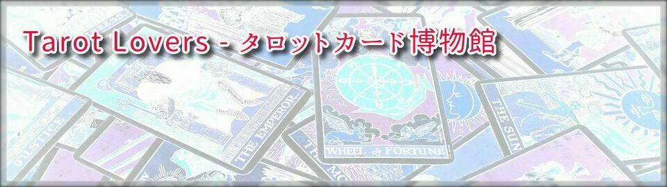 Tarot Lovers - タロットカード博物館